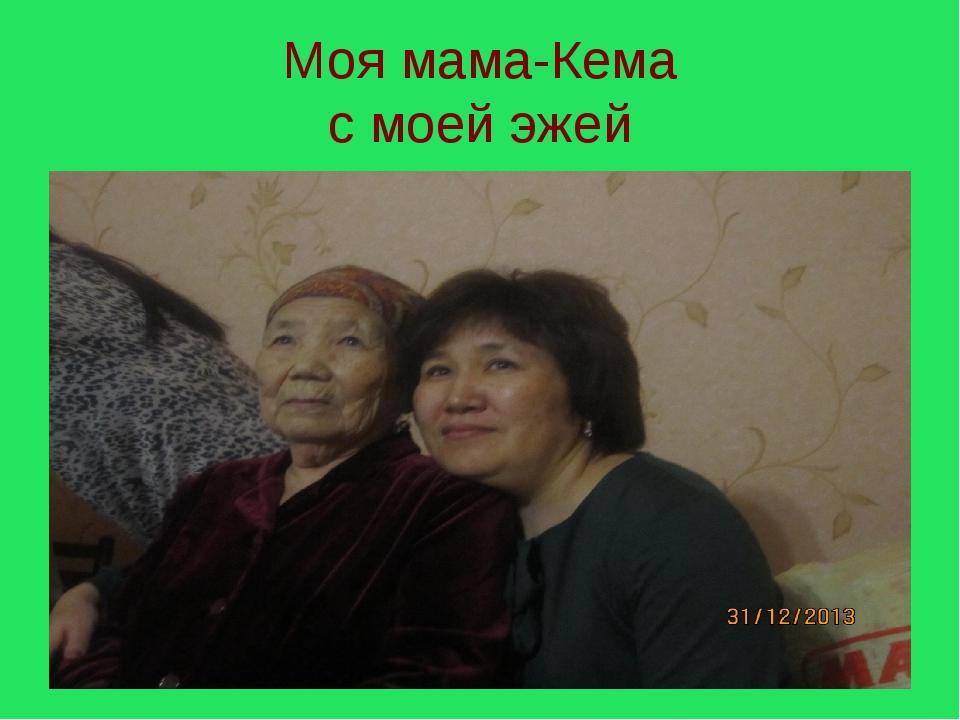 Моя мама-Кема с моей эжей