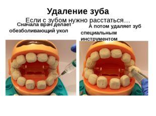 Удаление зуба Если с зубом нужно расстаться… Сначала врач делает обезболиваю