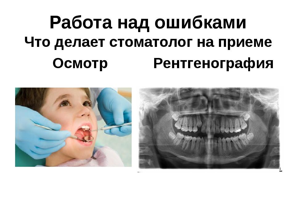 Работа над ошибками Что делает стоматолог на приеме Осмотр Рентгенография