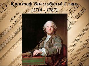 Кристоф Виллибальд Глюк (1714 - 1787)