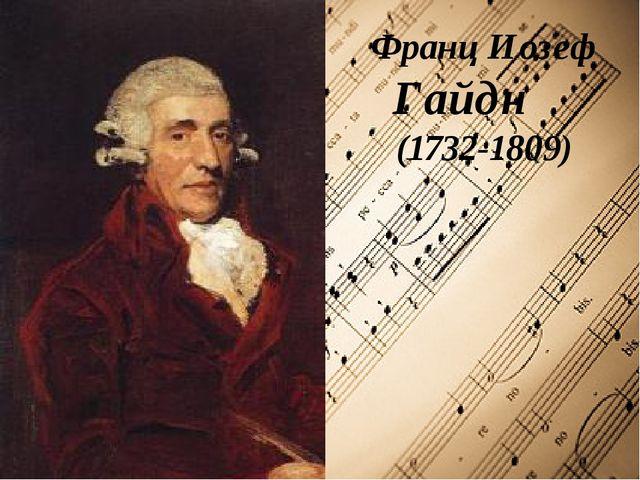 Франц Иозеф Гайдн (1732-1809)