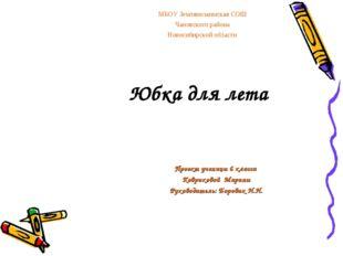 Юбка для лета Проект ученицы 6 класса Ковриковой Марины Руководитель: Борови