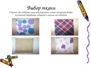 Выбор ткани Я думаю, что подойдет ситец, так как ткань легкая, пропускает во