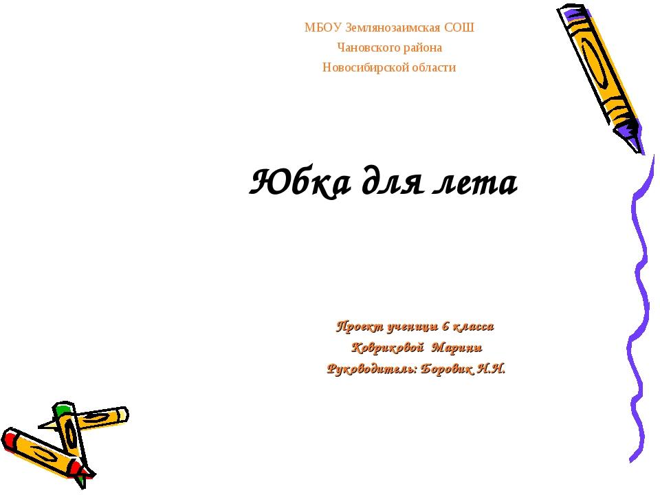 Юбка для лета Проект ученицы 6 класса Ковриковой Марины Руководитель: Борови...