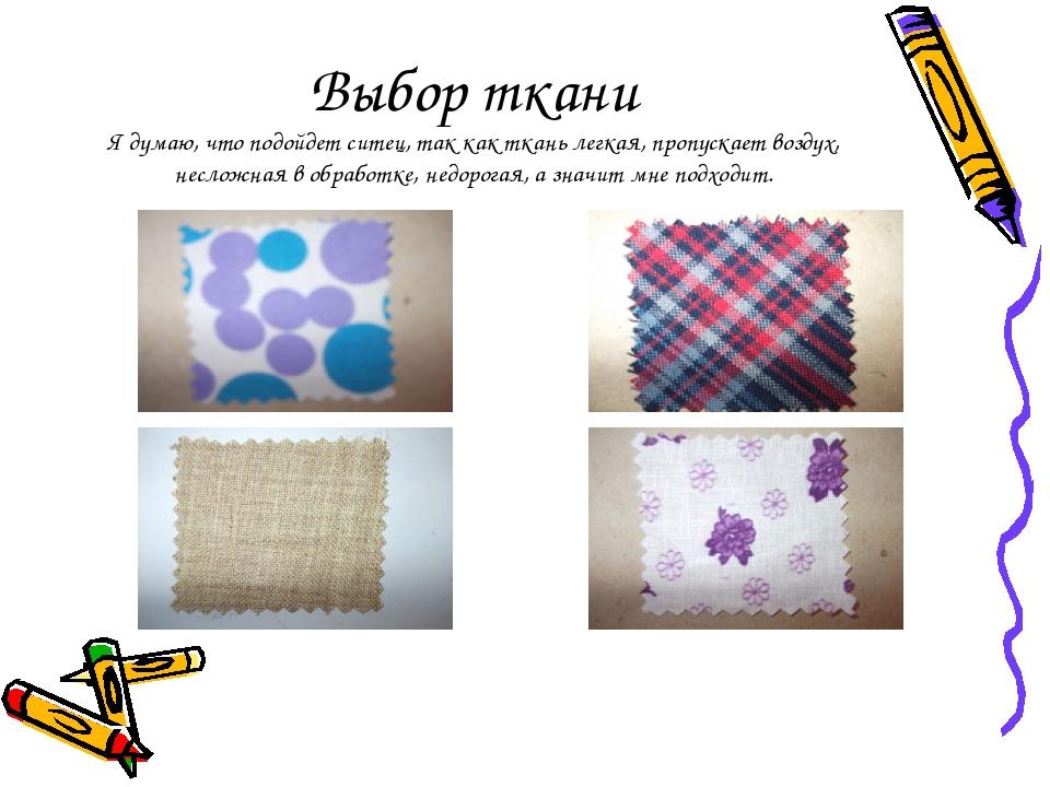Выбор ткани Я думаю, что подойдет ситец, так как ткань легкая, пропускает во...