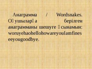 Анаграмма / Wordsnakes. Оқушыларға берілген анаграмманы шешуге ұсынамын: woru