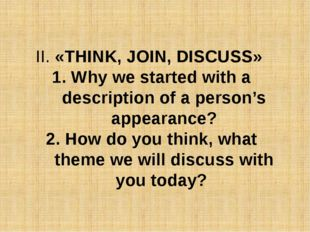 II. «THINK, JOIN, DISCUSS» 1. Why we started with a description of a person's