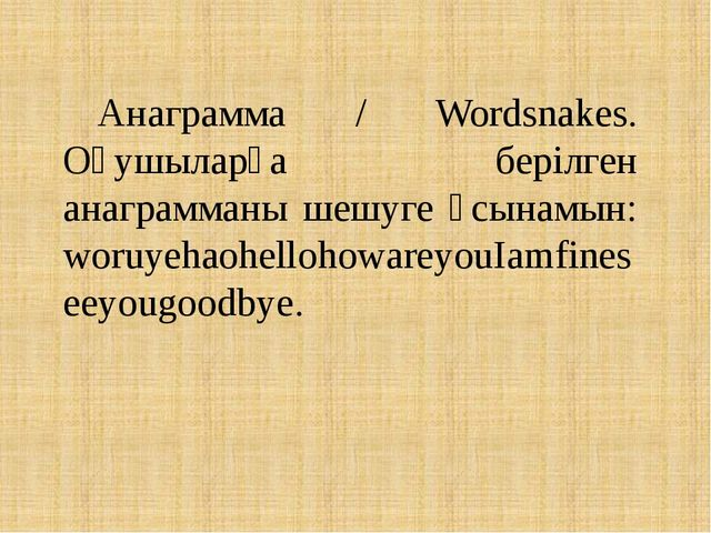 Анаграмма / Wordsnakes. Оқушыларға берілген анаграмманы шешуге ұсынамын: woru...