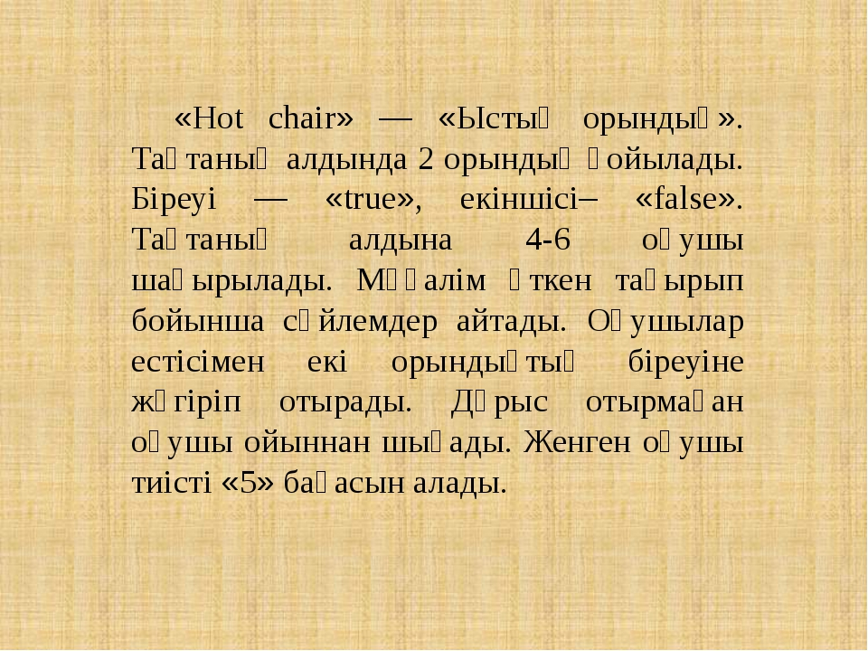 «Hot chair» — «Ыстық орындық». Тақтаның алдында 2 орындық қойылады. Біреуі —...
