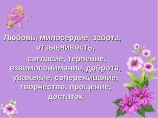 Любовь, милосердие, забота, отзывчивость, согласие, терпение, взаимопонимание
