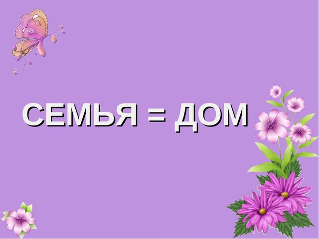 СЕМЬЯ = ДОМ