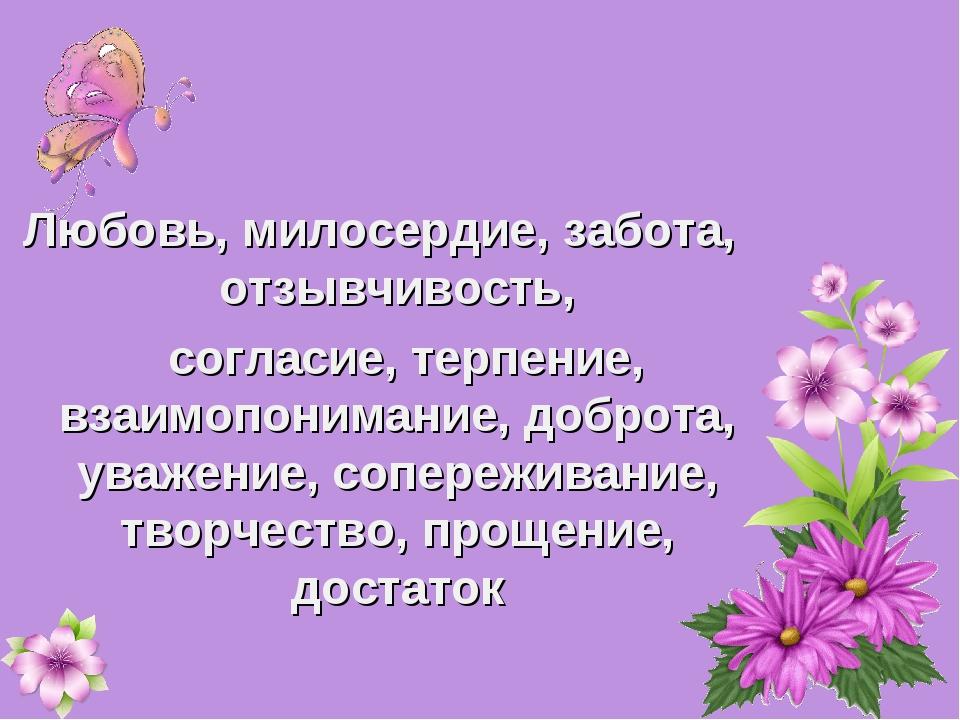 Любовь, милосердие, забота, отзывчивость, согласие, терпение, взаимопонимание...