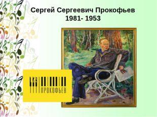 Сергей Сергеевич Прокофьев 1981- 1953