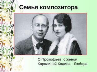Семья композитора С.Прокофьев с женой Каролиной Кодина - Любера