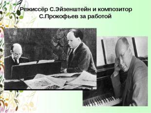Режиссёр С.Эйзенштейн и композитор С.Прокофьев за работой