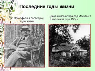 Последние годы жизни С.Прокофьев в последние годы жизни Дача композитора под