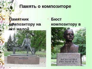 Память о композиторе Памятник композитору на его малой Родине Бюст композитор