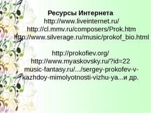 Ресурсы Интернета http://www.liveinternet.ru/ http://cl.mmv.ru/composers/Prok