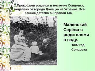 С.Прокофьев родился в местечке Сонцовка, недалеко от города Донецка на Украин