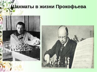 Шахматы в жизни Прокофьева
