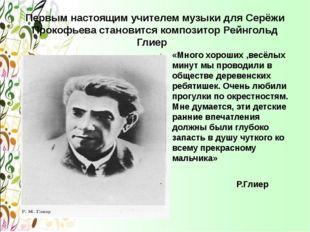 Первым настоящим учителем музыки для Серёжи Прокофьева становится композитор