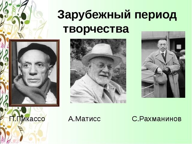 Зарубежный период творчества П.Пикассо А.Матисс С.Рахманинов