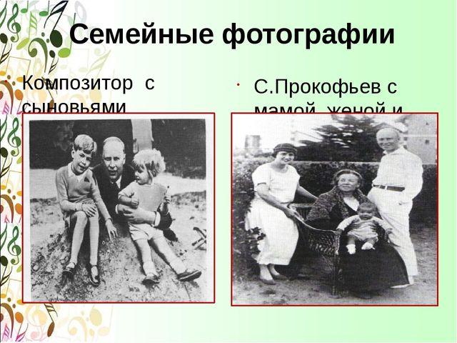 Семейные фотографии Композитор с сыновьями С.Прокофьев с мамой, женой и сыном