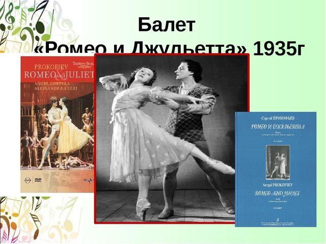 Балет «Ромео и Джульетта» 1935г