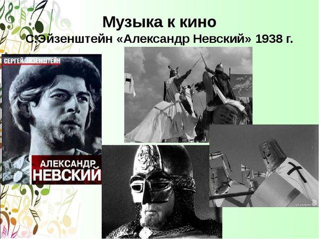 Музыка к кино С.Эйзенштейн «Александр Невский» 1938 г.