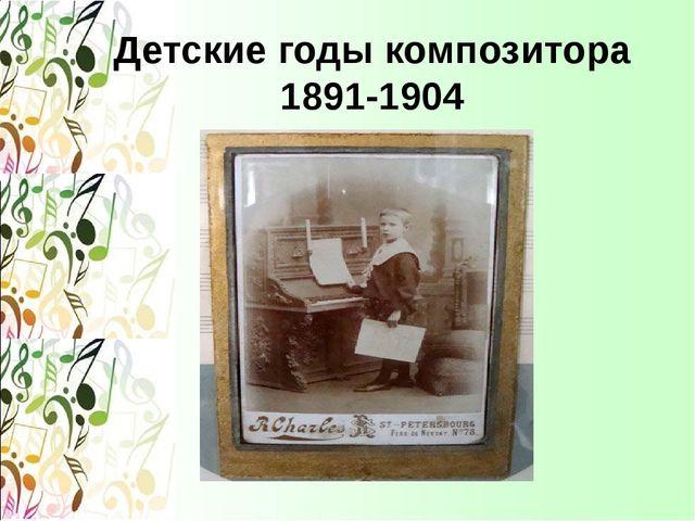 Детские годы композитора 1891-1904