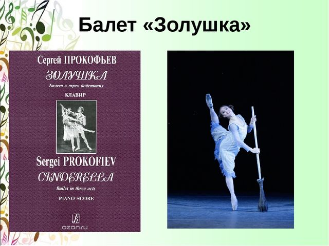Балет «Золушка»