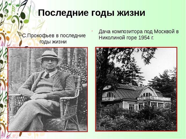 Последние годы жизни С.Прокофьев в последние годы жизни Дача композитора под...