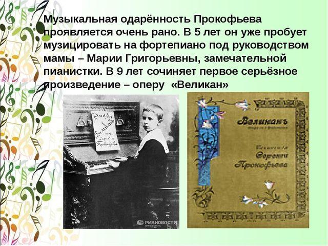 Музыкальная одарённость Прокофьева проявляется очень рано. В 5 лет он уже про...