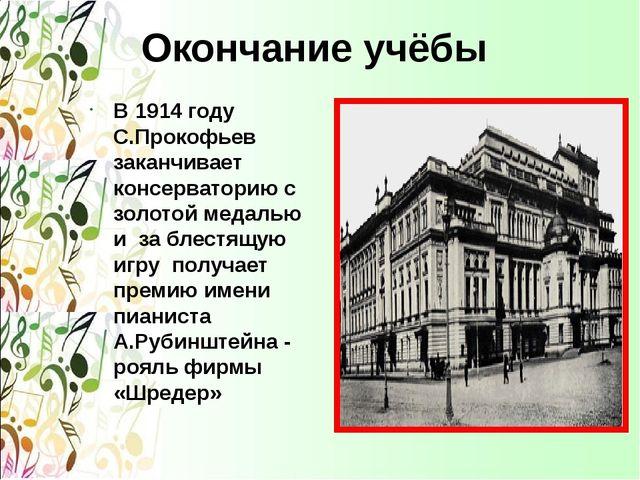Окончание учёбы В 1914 году С.Прокофьев заканчивает консерваторию с золотой м...