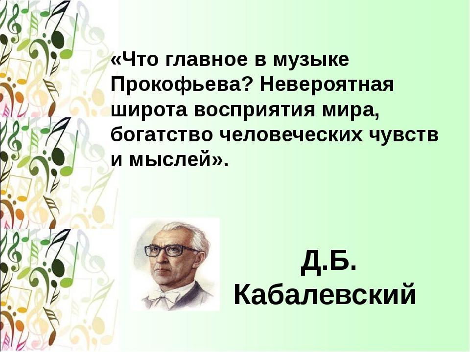 «Что главное в музыке Прокофьева? Невероятная широта восприятия мира, богатст...