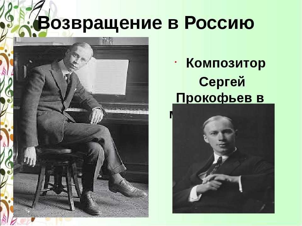 Возвращение в Россию Композитор Сергей Прокофьев в молодые годы