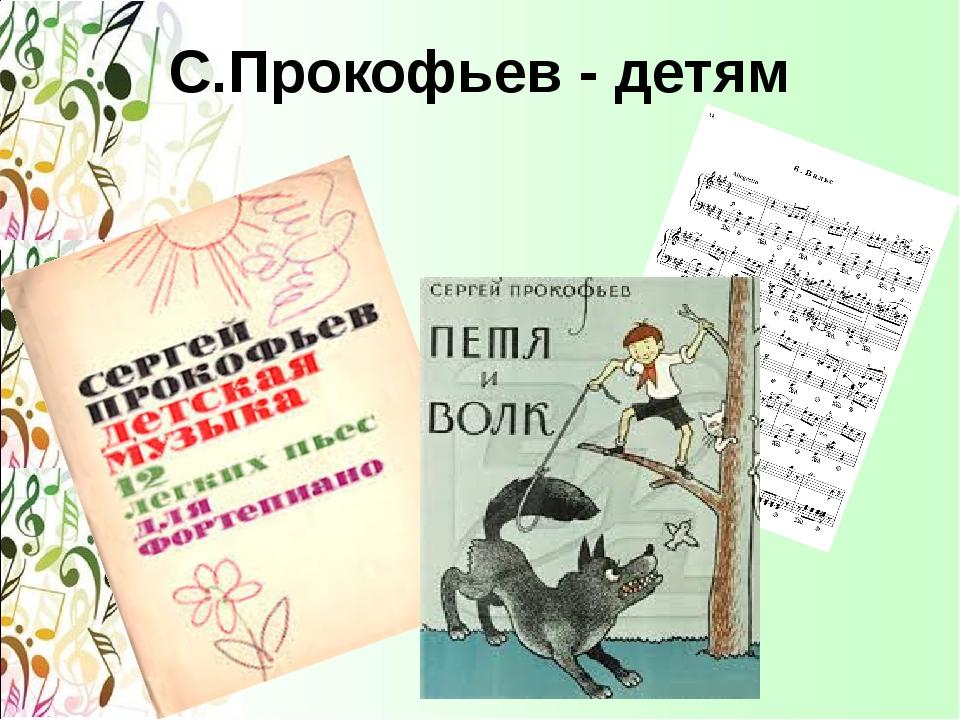 С.Прокофьев - детям