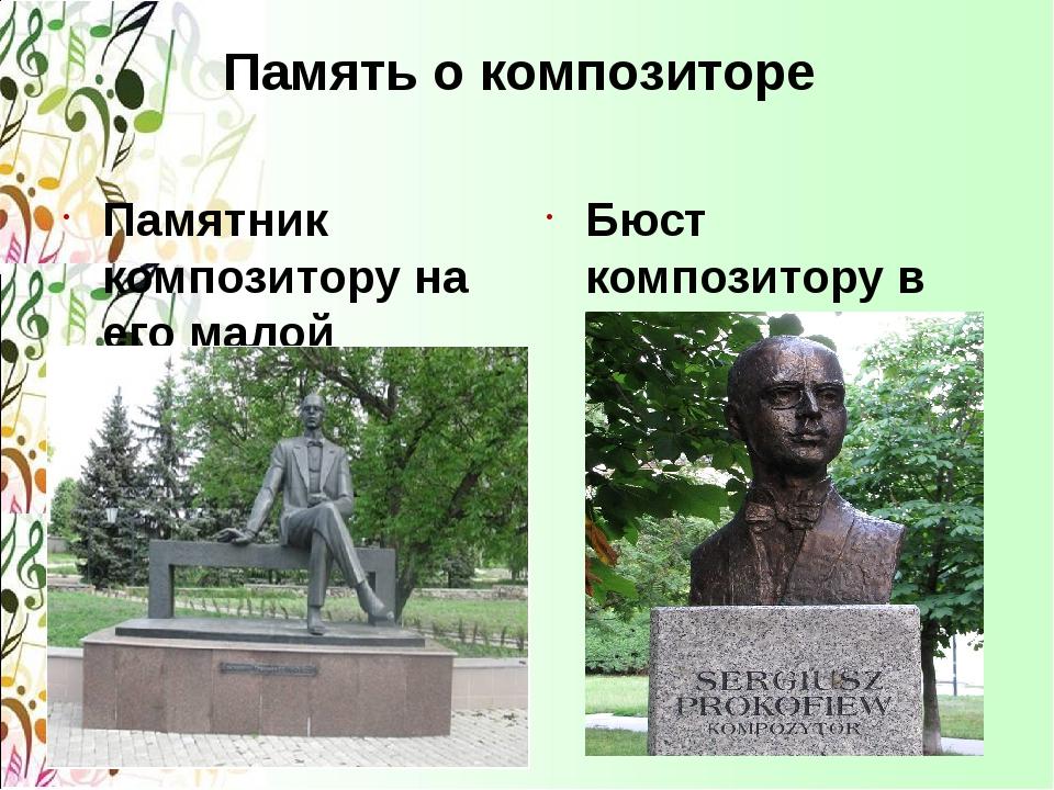 Память о композиторе Памятник композитору на его малой Родине Бюст композитор...
