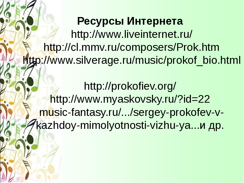 Ресурсы Интернета http://www.liveinternet.ru/ http://cl.mmv.ru/composers/Prok...