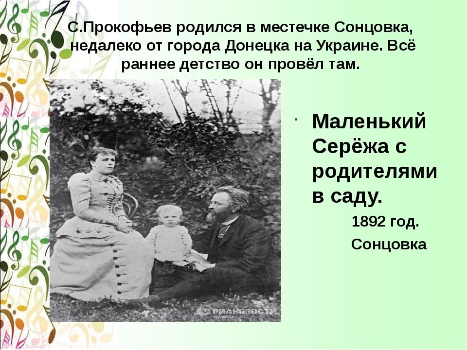 С.Прокофьев родился в местечке Сонцовка, недалеко от города Донецка на Украин...