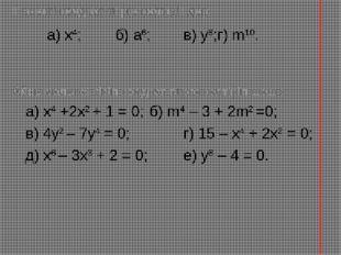 Өрнекті квадрат түрге келтіріңдер a) х4;б) а6;в) у8;г) m10. Айнымалы еңг