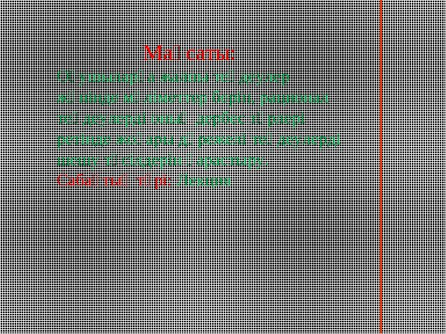 Мақсаты: Оқушыларға жалпы теңдеулер жөнінде мәліметтер беріп, рационал теңде...