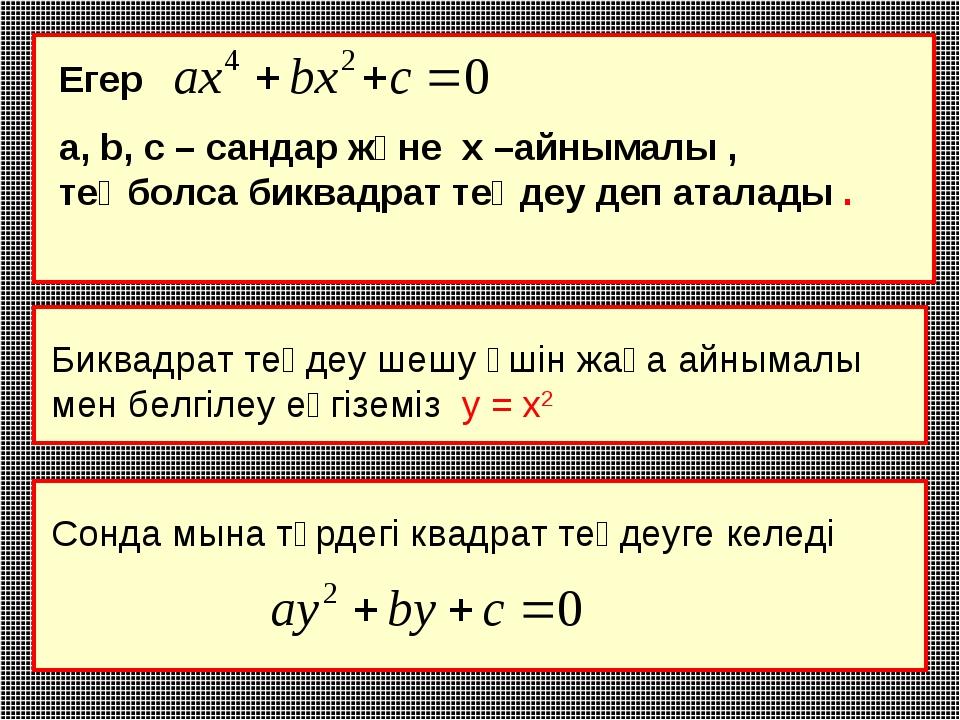 Егер а, b, c – сандар және х –айнымалы , теңболса биквадрат теңдеу деп аталад...