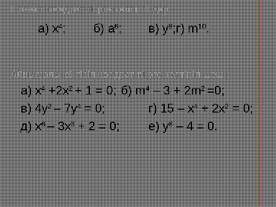 Өрнекті квадрат түрге келтіріңдер a) х4;б) а6;в) у8;г) m10. Айнымалы еңг...