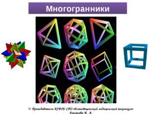 Многогранники © Преподаватель КГБОУ СПО «Благовещенский медицинский техникум»