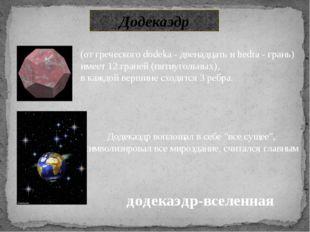 """Додекаэдр додекаэдр-вселенная Додекаэдр воплощал в себе """"все сущее"""", символиз"""