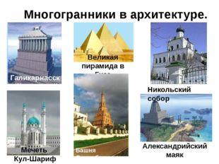 Великая пирамида в Гизе Александрийский маяк Многогранники в архитектуре. Ник