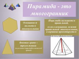 Пирамида называется правильной, если в основании лежит правильный многоугольн
