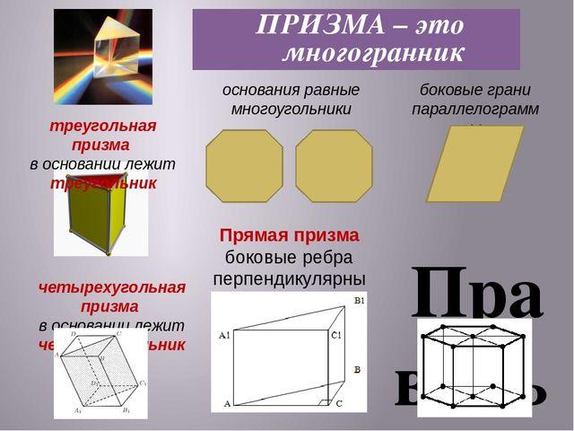 Правильная призма она прямая основание ее правильный многоугольник. ПРИЗМА...