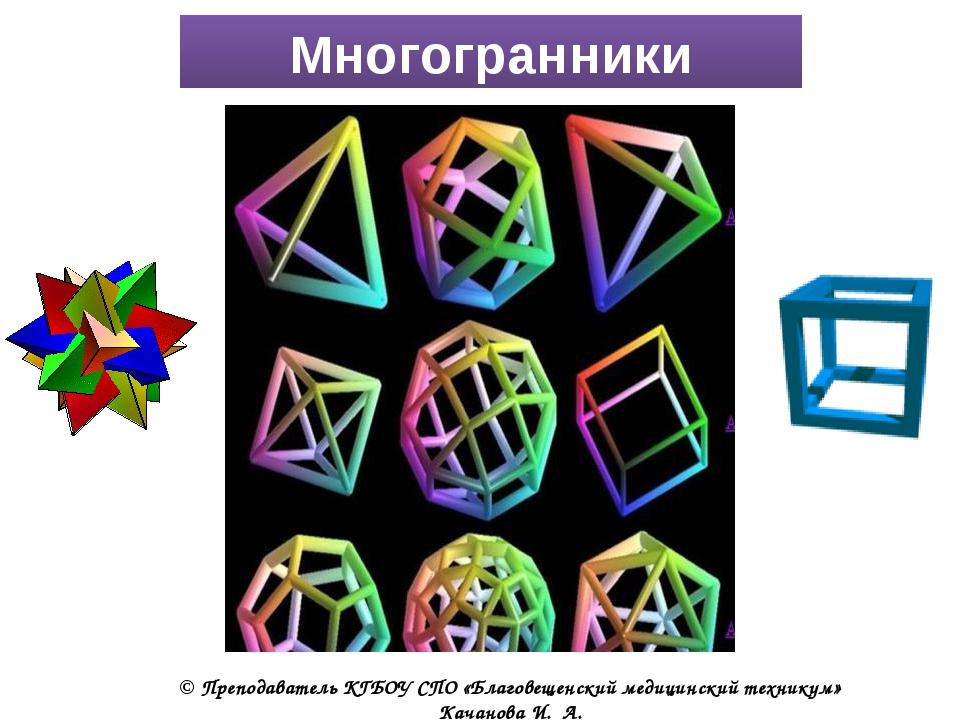 Многогранники © Преподаватель КГБОУ СПО «Благовещенский медицинский техникум»...